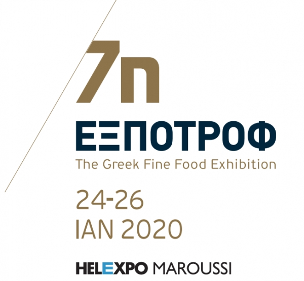 7η EΞΠΟΤΡΟΦ – The Greek Fine Food Exhibition